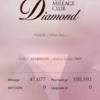 【2017年 ANA DIA修行 完結】DIA修行を解脱して「ダイヤモンドメンバー」になりました!