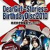 『神谷浩史・小野大輔のDear Girl ~Stories~』その3