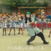 京都市 早すぎた3年連続待機児童ゼロをPRする動画が秀逸