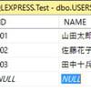 PowerShell, SQLServer データベースにADO.NETのトランザクションを使用してデータ追加する