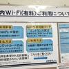 【太平洋フェリー】スマホの電波は通じる?Wi-Fi契約は必要?【2020年調査】