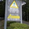 愛犬と行くキャンプ【赤城山オートキャンプ場:場所や料金、もろもろご紹介】