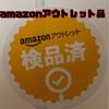 良い品をもっと安く amazonアウトレットを利用