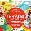 KAGOME|親子で楽しくチャリティミュージカル第46回カゴメ劇場