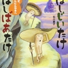 138「ほしじいたけ ほしばあたけ いざ、せんにんやまへ」~冬虫夏草に会いに仙人山へと旅します。早口言葉!