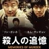 【映画】殺人の追憶 〜感情に支配されることの怖さ〜