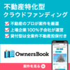 OwnersBookの紹介