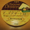 QBBさんのチーズデザート 熊本県産和栗