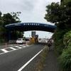 第2回横須賀・三浦みちくさウルトラマラソンレポ3