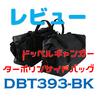 レビュー:サイドバッグ(ドッペルギャンガー DBT393-BK)【SUZUKI ST250E】