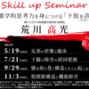 第1回 Re:A Skill up Seminar 開催予定!!