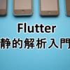 Flutterの静的解析入門