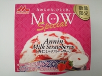 セブン「限定」MOW(モウ)「杏仁ミルクストロベリー」が美味し過ぎる!