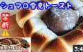 ■マシュマロ雪見トースト :【禁断の雪見トースト】