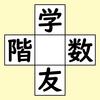 漢字穴埋め 252問目