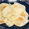 レンジで簡単サクサク!『揚げないノンオイルポテトチップス』の作り方
