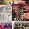 『キューティーハニーR.C.T. with MEGUMI 』『言ってはならない 日本のタブー100 』『HUNTER×HUNTER 34 』