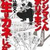【読書感想】ウシジマくんvs.ホリエモン 人生はカネじゃない! ☆☆☆☆