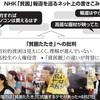 「貧困たたき」の背景は? NHK報道めぐりネット炎上