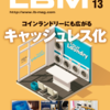 ランドリービジネスマガジン(LBM)Vol.13/目次・INDEX
