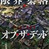 【レビュー】限界集落・オブ・ザ・デッド:ロッキン神経痛