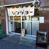【今週のラーメン3133】 中華そば シンジョー (川崎・武蔵新城) 特製塩中華そば ~親しみやすい塩気のムードと、緻密で隙間のない完成度なる塩麺