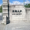 調査①京都大学