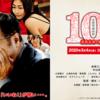 【日本映画】「108 海馬五郎の復讐と冒険 〔2020〕」ってなんだ?