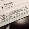 特典航空券を初めて発券!やってみてわかったことと、注意点。