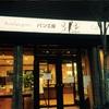 ベルべ(BELLBE)★横浜市中区