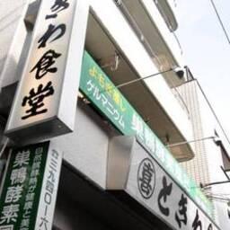 ときわ食堂 庚申塚店