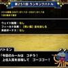 level.1919【青い霧】第251回闘技場ランキングバトル初日