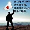 2019年バスケットボール世界選手権。日本代表メンバーを勝手に選出。