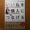 【書評】「いいね」を購入につなげる 奥ノ谷圭祐 KADOKAWA