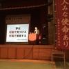 地域と協働した学校づくりを行う村岡高校のフォーラムへ行ってきた。