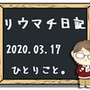2020年3月17日のリウマチ日記 ひとりごと。