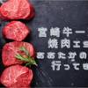 宮崎牛一頭買い 焼肉ISSA おおたかの森店に行ってきた!