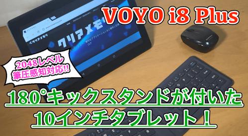 【VOYO i8 Plus 実機レビュー】お絵かきもできる10インチタブレット!キックスタンドでPCライクな使い方もオススメ!