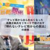 リアル謎解きゲーム『帰れないテレビ局からの脱出』の感想