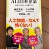 オッさん達にAIの話を聞くってのもどうかってのはあるかも知れませんが:読書録「AIと日本企業」「AI時代の子育て戦略」