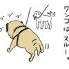 犬キラーイ