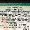 【発券完了】ユニットE「2020 AKB48新ユニット! 新体感ライブ祭り♪」