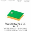 VISA LINE Payカードが届きました!