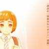 【今期のアニメ】心がざわついた二作【その3】