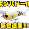 【ジャッカル】低速~高速まで安定しておよぐ羽根モノルアー「ポンパドール」に新色追加!