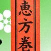 大阪寿司のお店「八千穂寿司」豊島区巣鴨