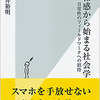 「違和感から始まる社会学」を読んでみての感想