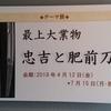 最上大業物2/14工――「最上大業物 忠吉と肥前刀」が、いや佐賀県立博物館がとにかく素晴らしい話