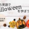 おうち英語でハロウィンを語ろう|海外の文化を英語で習得