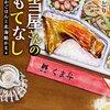 #274 ざんぎとか、甘納豆入りお赤飯とか... 北海道あるある